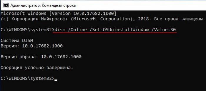 Как в Windows 10 1803 изменить количество дней, в течение которых можно вернуться к предыдущей сборке